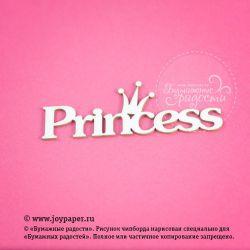 "Чипборд. Надпись ""Princess"""