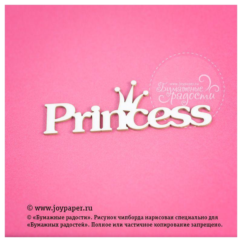 Картинки с надписью принцесса на английском языке, открытки