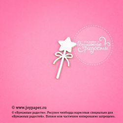 Чипборд. Волшебная палочка для принцессы