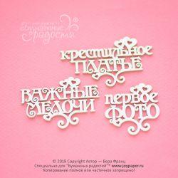 H02 Набор чипбордов с сердечками: Важные мелочи, Крестильное платье, Первое фото