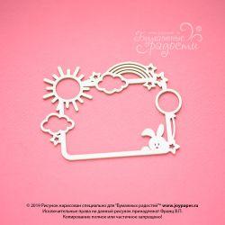 Чипборд. Метрика с солнышком, радугой и зайчиком