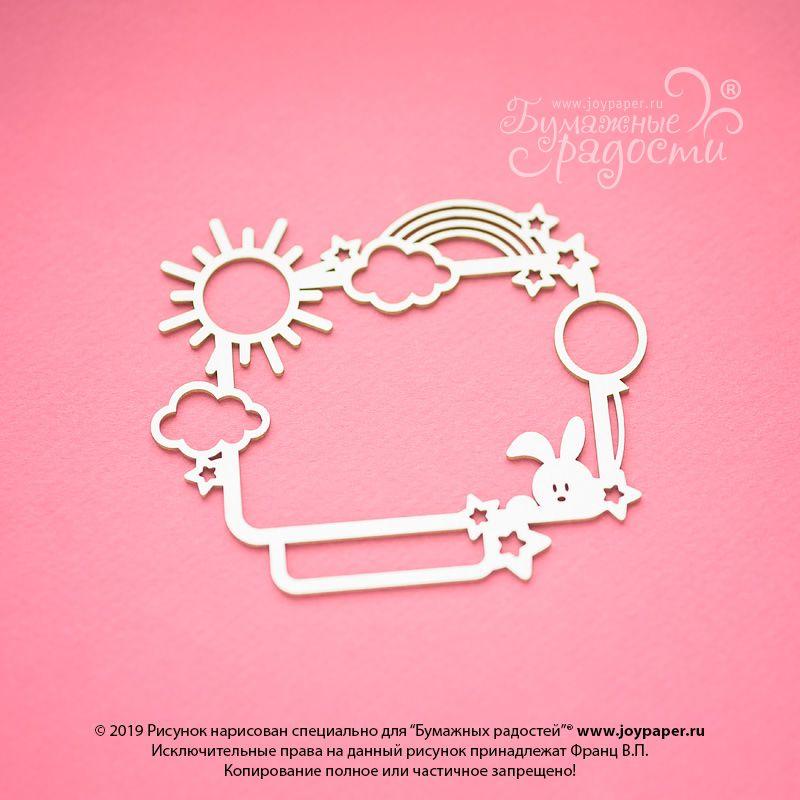 Чипборд. Метрика с солнышком и зайчиком + окно для имени/надписи