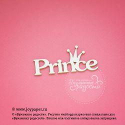 Чипборд. Prince