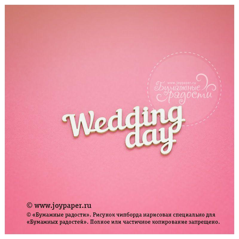 Чипборд. Wedding day