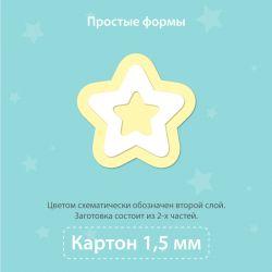 copy of Чипборд для тиснения. Звездочка (звезда), 2 части (слоя)