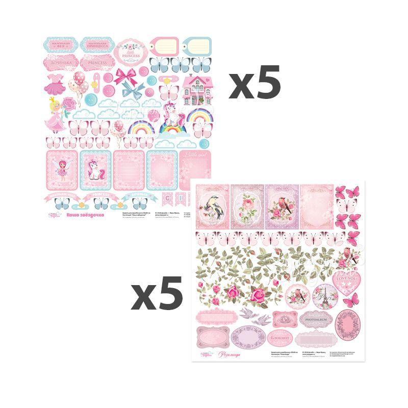 """5+5 листов с карточками из бумаги """"Розалинда"""" и """"Наша звёздочка"""""""