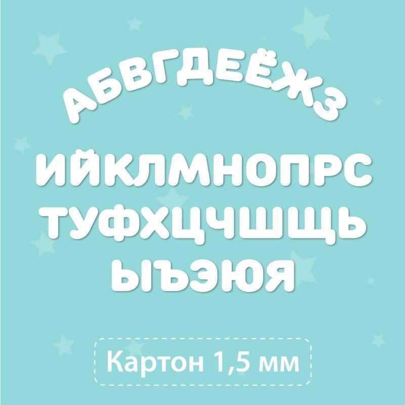 copy of Буквы