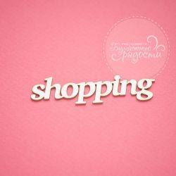 """Надпись """"Shopping"""""""