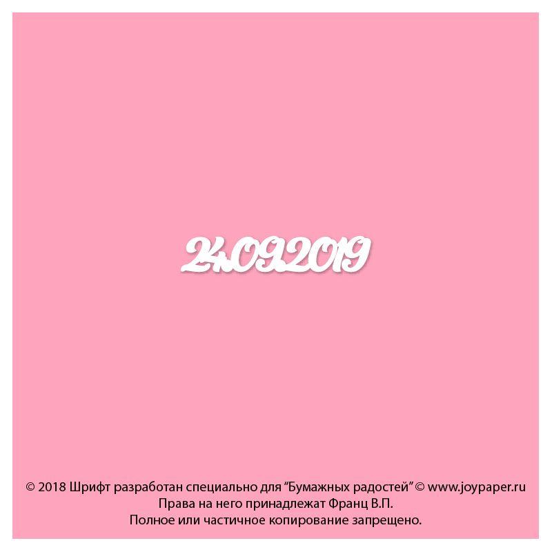 Чипборд. 24.09.2019