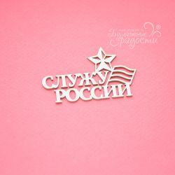 Чипборд. Служу России