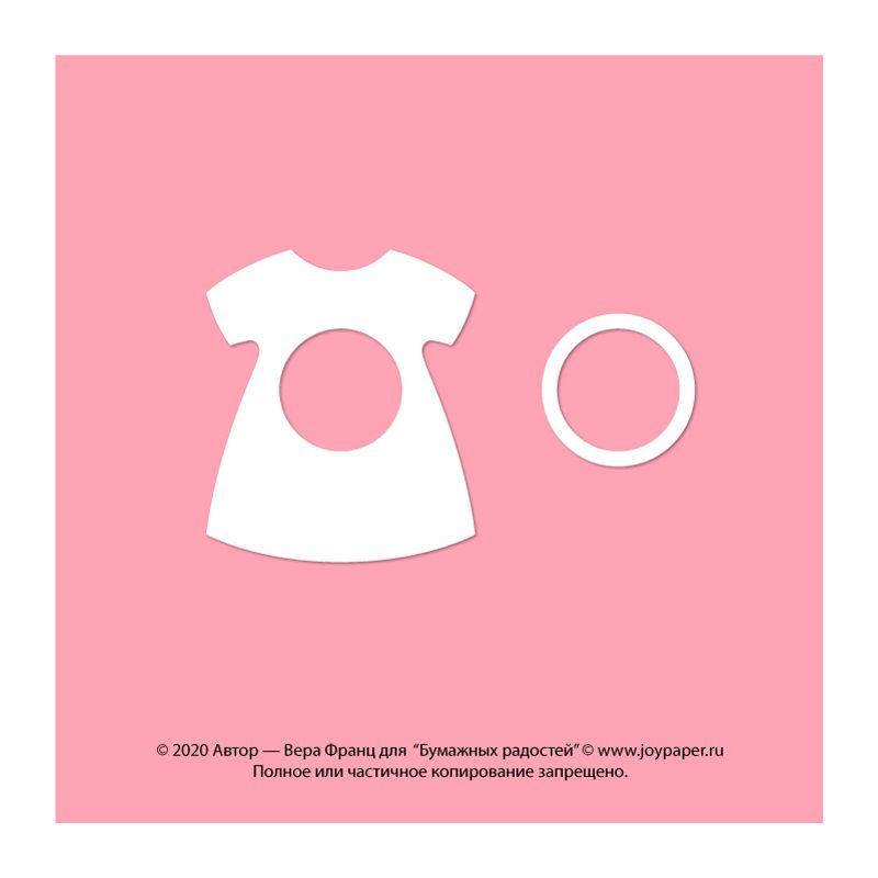 Заготовка-платье с шейкером 19х16 см