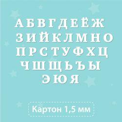 Чипборд для тиснения. Буквы русского алфавита 2