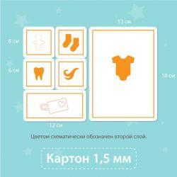 Чипборд для тиснения вогнутый. Мамины сокровища: Соска, Зубик, Локон, Носочки, Одежда и Бирочка