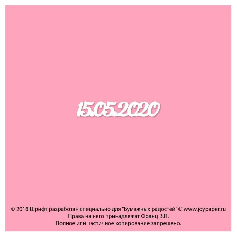 Чипборд. 15.05.2020