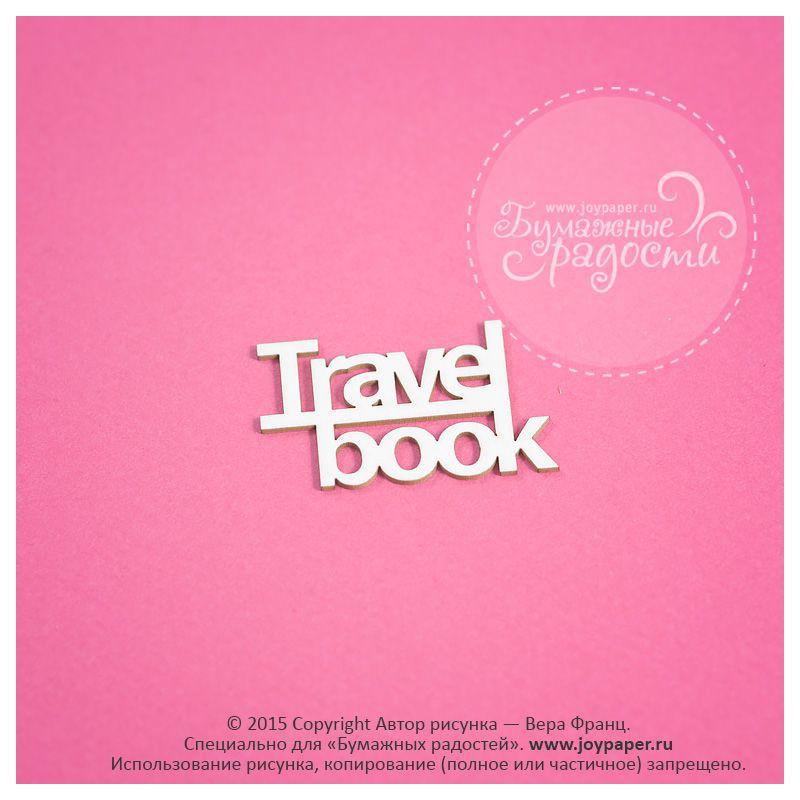 Чипборд. Travel book