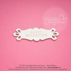 """Happy wedding"" Табличка-надпись"