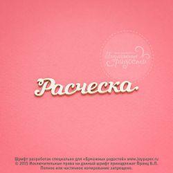 Расческа