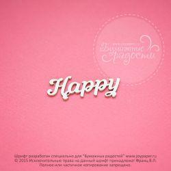 Чипборд. Happy