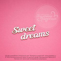 Чипборд. Sweet dreams
