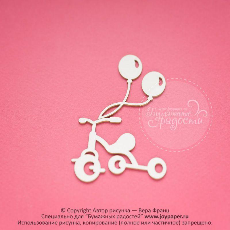Чипборд. Трехколесный велосипед с шариками (2 части)