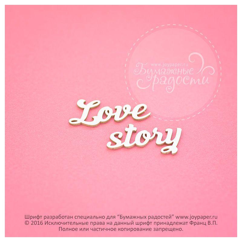 Чипборд. Love story