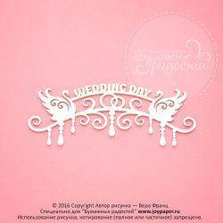 """Чипборд. Свадебная арка с надписью """"wedding day"""""""