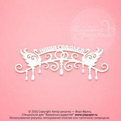 """Свадебная арка с надписью """"наша свадьба"""""""