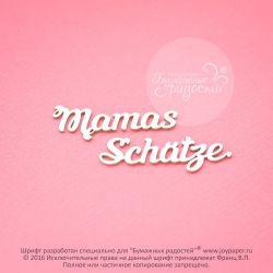 Чипборд. Mamas Schätze