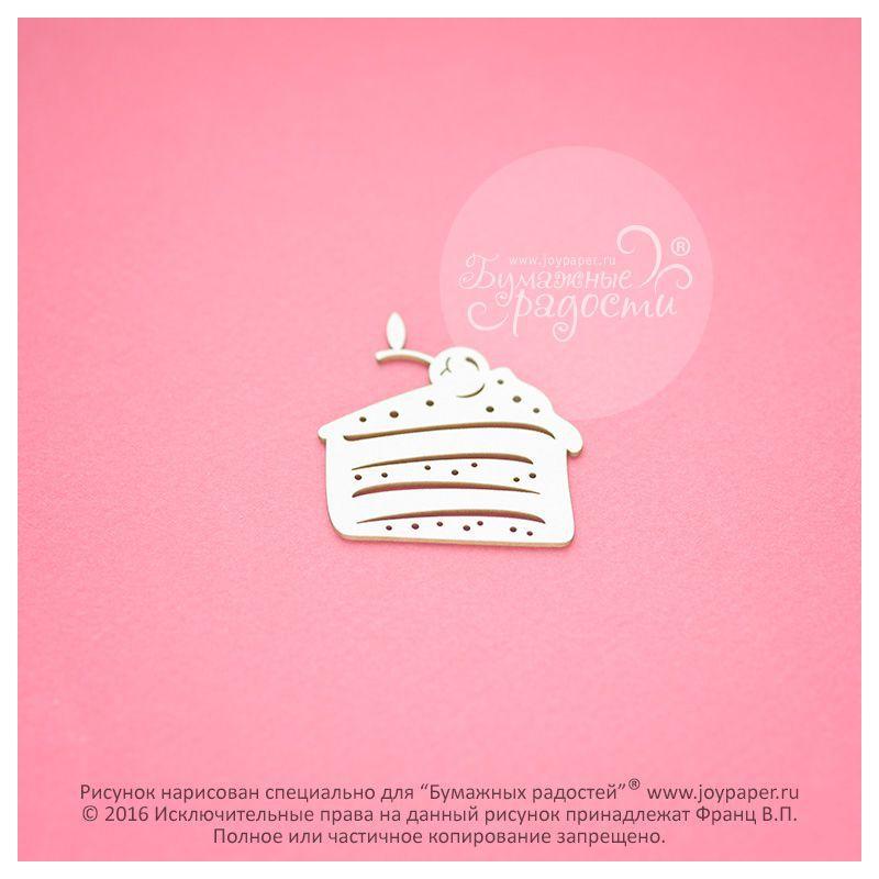Чипборд. Кусочек торта