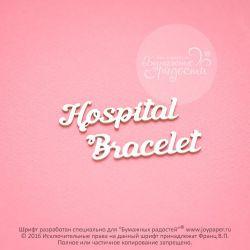 Чипборд. Hospital Bracelet