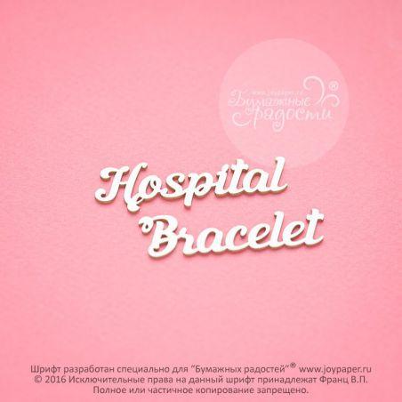 Hospital Bracelet