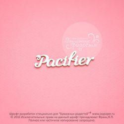 Чипборд. Pacifier