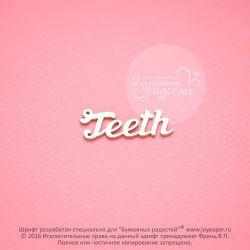 Чипборд. Teeth