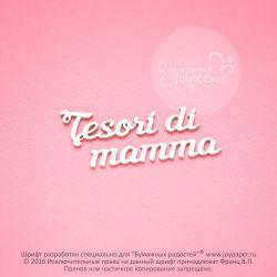 Tesori di mamma