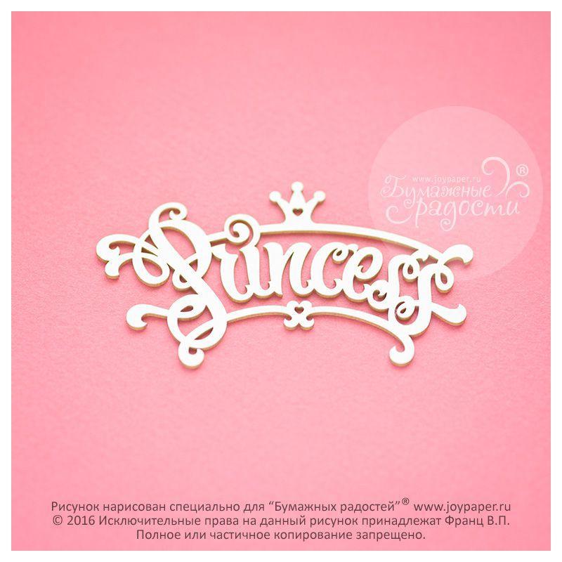 Чипборд. Princess