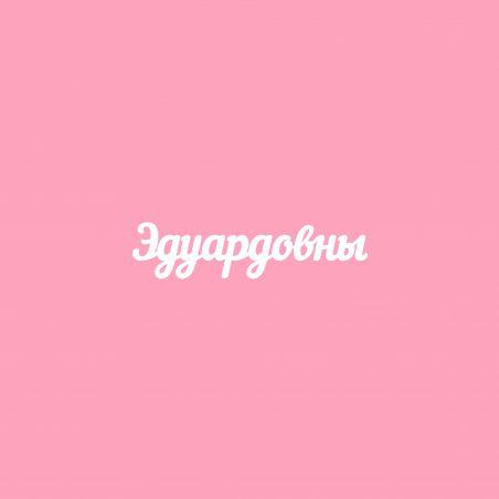 Эдуардовны