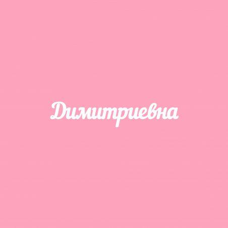 Димитриевна