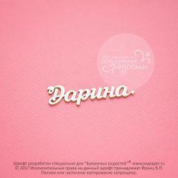 Дарина