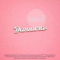 Чипборд. Даниила