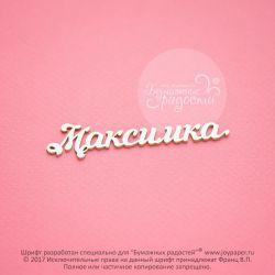 Максимка
