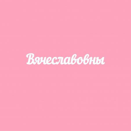 Вячеславовны