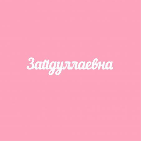 Зайдуллаевна