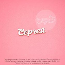 Чипборд. Сергей