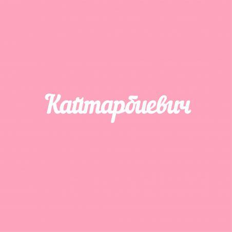 Кайтарбиевич