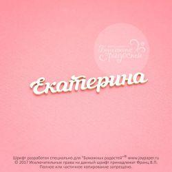 Чипборд. Екатерина