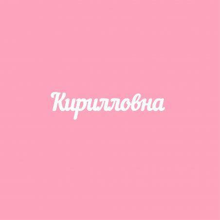 Кирилловна