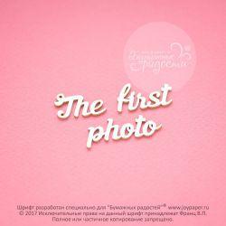 Чипборд. The first photo