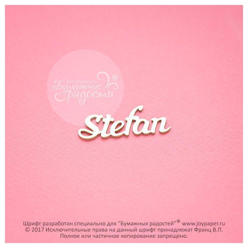 Чипборд. Stefan
