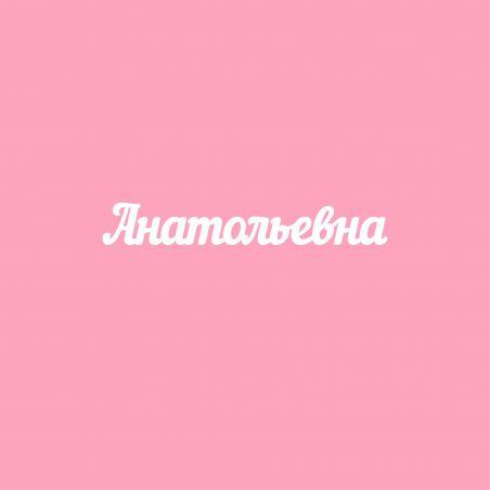Анатольевна
