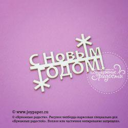 """Надпись """"С новым годом!"""""""